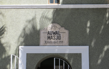 Throwback : Muslim Heritage in South Africa – The Auwal Masjid