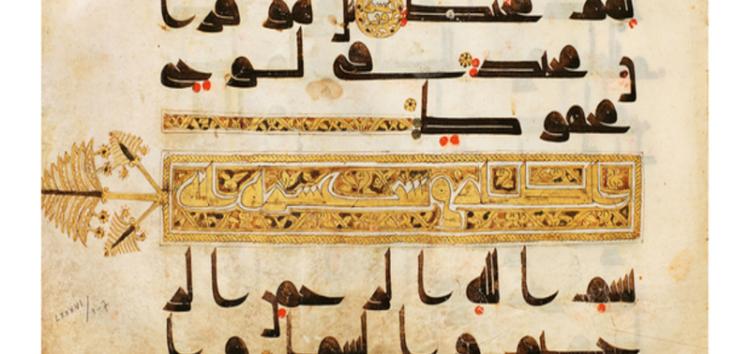 Exhibit of rare Qurans seeks to restore Islam in US eyes #Culture