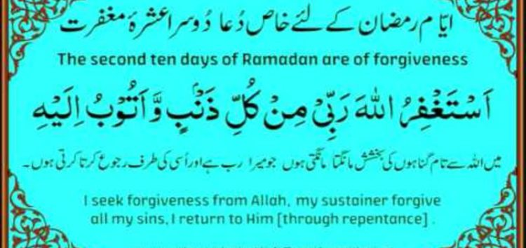 Mufti AK: What should be done during the second Ashara of Ramadaan