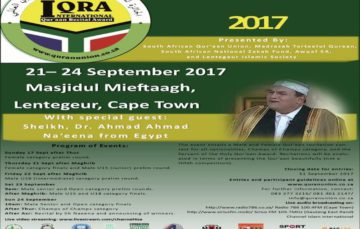 International Quraan Recital Award 2017