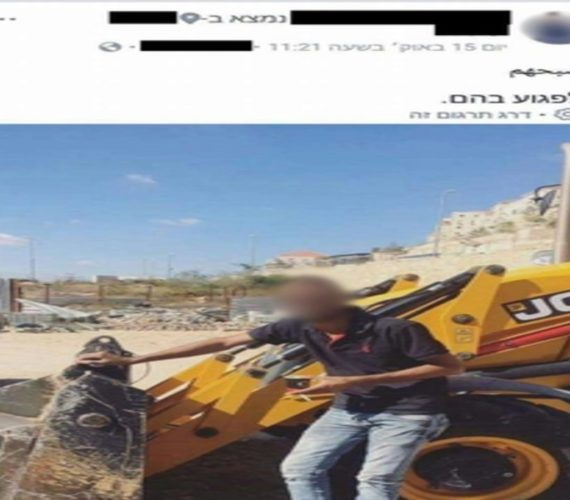 Israelis arrest Palestinian after Facebook translates 'good morning' as 'attack them'