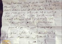 Handwritten emotional Letter from grieving Saudi child to dead mother