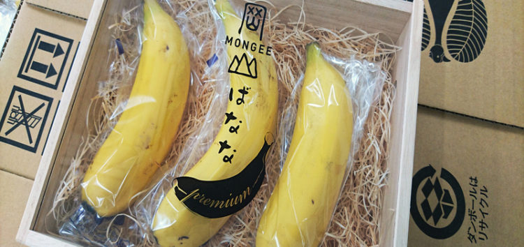 Japanese farmers invent edible banana skin