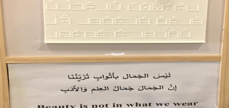 Saudi girl invents language to ease Arabic reading for the visually impaired