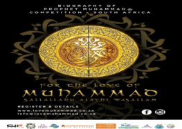 The National Biography of Muhammad ﷺ Competition
