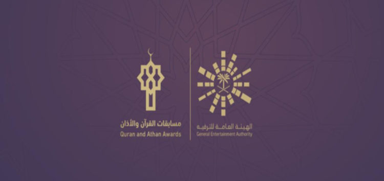 Saudi Arabia launches Quran recitation and Adhan competitions for Muslims around the world