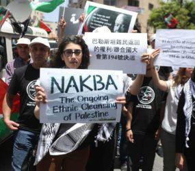On Nakba Day, Amnesty International slams Israel's refusal to allow Palestinian return