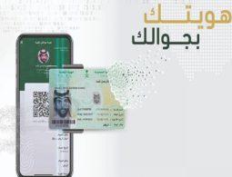 Saudi Arabia launches digital ID' service for its citizens