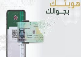Saudi Arabia launches digital ID' service for its citizens