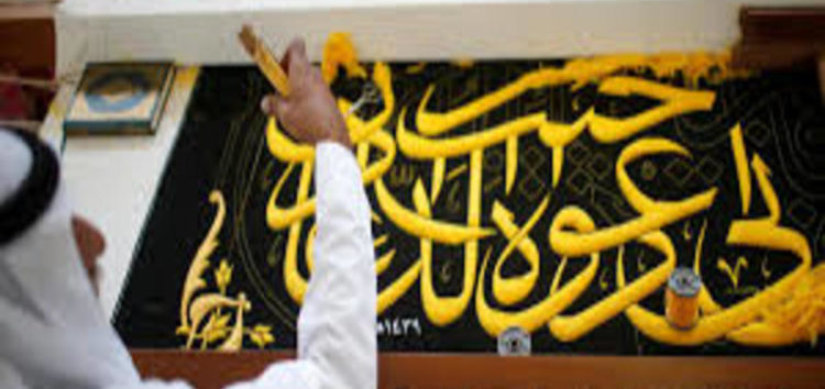 Officials confirm Kaaba's 'Kiswa' cloth ready for this year's Hajj